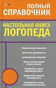 М. А. Поваляева -Настольная книга логопеда