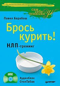 Павел Барабаш - Брось курить! НЛП-тренинг