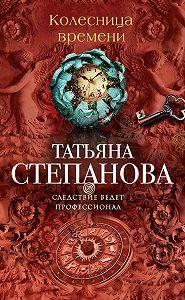 Татьяна Юрьевна Степанова -Колесница времени