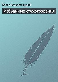 Борис Верхоустинский -Избранные стихотворения