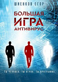 Егор Шиенков -Большая Игра. Антивирус