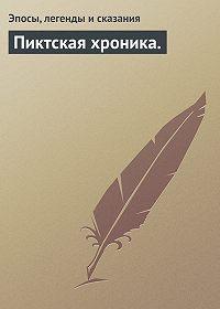 Эпосы, легенды и сказания -Пиктская хроника.