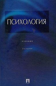 Альберт Крылов -Психология