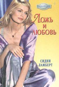 Сидни Ламберт - Ложь и любовь