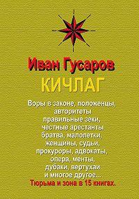 Иван Гусаров - КИЧЛАГ