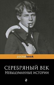 Рюрик Ивнев -Серебряный век: невыдуманные истории