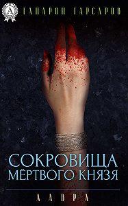 Гапарон Гарсаров - Сокровища мёртвого князя