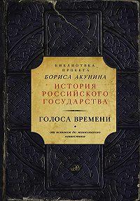 Борис Акунин - Голоса времени. От истоков до монгольского нашествия (сборник)