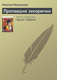 Наталья Никольская - Пропавшие закорючки