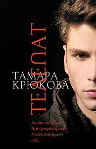 Тамара Крюкова -Телепат