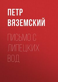Петр Андреевич Вяземский -Письмо с Липецких вод