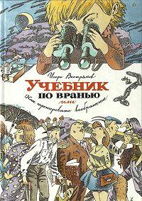 Игорь Востряков -Учебник по вранью, или Как тренировать воображение