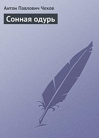 Антон Чехов -Сонная одурь