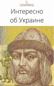 Коллектив авторов -Интересно об Украине