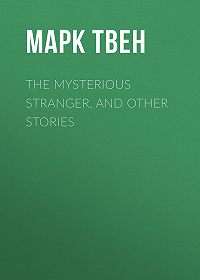 Марк Твен -The Mysterious Stranger, and Other Stories