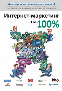 Коллектив Авторов -Интернет-маркетинг на 100%
