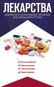 Ренад Аляутдин -Лекарства. Недорогие и эффективные препараты для домашней аптечки