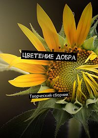 Цветение добра. Творческий сборник