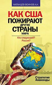 Александр Матанцев-Воинов -Как США пожирают другие страны мира. Стратегия анаконды