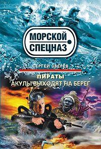 Сергей Зверев -Акулы выходят на берег