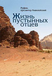 Руфин, пресвитер Аквилейский -Жизнь пустынных отцев