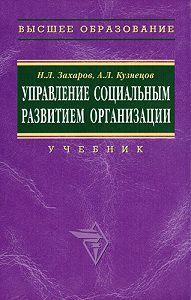 Николай Львович Захаров -Управление социальным развитием организации