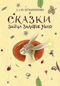 Андрей  Кузьменков -Сказки зайца Золотое Ушко