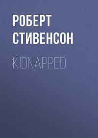 Роберт Стивенсон -Kidnapped