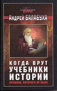 Андрей Балабуха - Когда врут учебники истории. Прошлое, которого не было