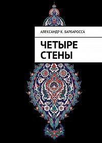 Александр Барбаросса -Четыре стены