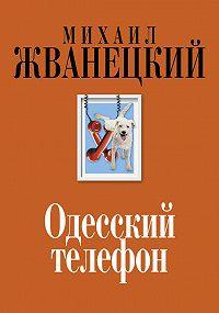 Михаил Жванецкий -Одесский телефон