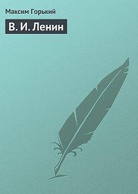 Максим Горький - В.И.Ленин