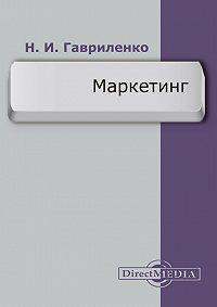 Николай Гавриленко -Маркетинг