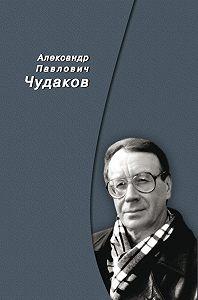 Александр Чудаков - Сборник памяти