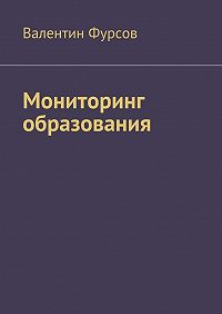 Валентин Фурсов -Мониторинг образования