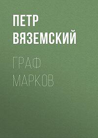 Петр Андреевич Вяземский -Граф Марков