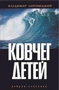 Владимир Липовецкий -Ковчег детей, или Невероятная одиссея