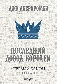 Джо Аберкромби -Последний довод королей