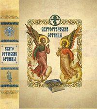 Сборник -Святоотеческие сотницы