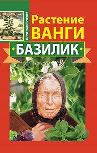 Юлия Подопригора -Растение Ванги. Базилик