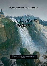 Ирина Завалишина -Яса. Опасная прогулка. Приключение ввиртуальном мире. Книга1