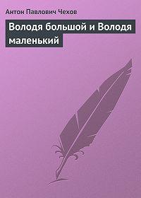 Антон Чехов -Володя большой и Володя маленький