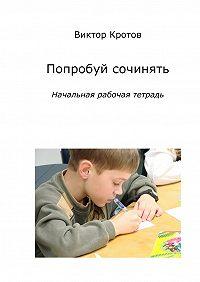 Виктор Кротов -Попробуй сочинять. Начальная рабочая тетрадь