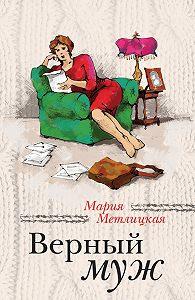 Мария Метлицкая -Верный муж (сборник)