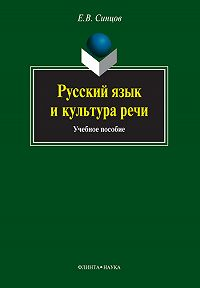 Е. В. Синцов -Русский язык и культура речи. Учебное пособие