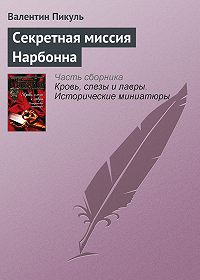 Валентин Пикуль - Секретная миссия Нарбонна