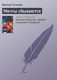 Виктор Точинов -Мечты сбываются