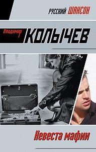 Владимир Колычев -Невеста мафии