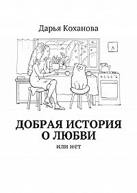 Дарья Коханова - Добрая история олюбви. илинет