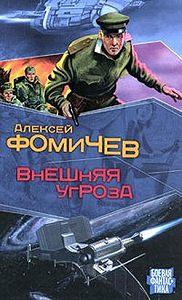 Алексей Фомичев -Внешняя угроза